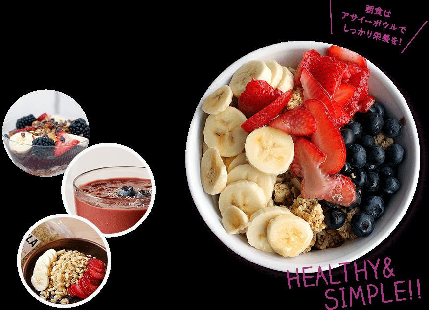 朝食はアサイーボウルでしっかり栄養を!