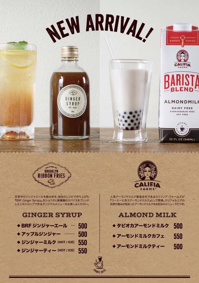 Favorite Coffee さんアーモンドミルクメニュー発売開始!